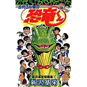 古代さん家の恐竜くん: 新沢基栄短篇集1