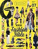 GINZA(ギンザ) 2015年 07 月号 [雑誌]
