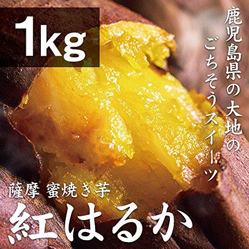 薩摩 蜜焼き芋(紅はるか)1kg 冷凍 最高糖度50以上