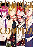 COMPLEX-COMPLEX / 御守 リツヒロ のシリーズ情報を見る