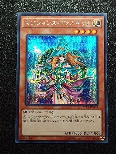 Yu-Gi-Oh Japan Japanese import 15AX-JPM15 Dark Magician Girl Magicians Valkyria Secret Rare - 1