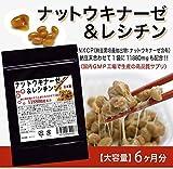 ナットウキナーゼサプリ 納豆キナーゼ 大容量180粒 約6ヶ月分 納豆菌 ナットーキナーゼ サプリメント