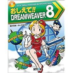 ��������!!DREAMWEAVER 8 (���R�~��������!!�V���[�Y)