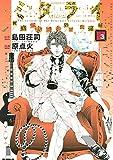 ミタライ 探偵御手洗潔の事件記録(3) (モーニングコミックス)