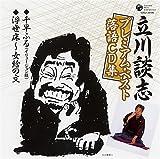 立川談志プレミアム・ベスト 落語CD集「千早振る(イリュージョン版)」「浮世床~女給の文」