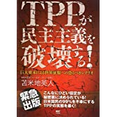 TPPが民主主義を破壊する!