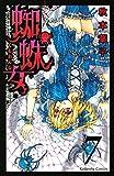 蜘蛛女(7)(分冊版) (なかよしコミックス)