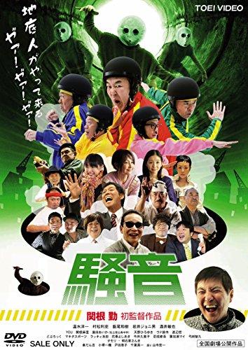 騒音 [DVD]