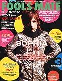 FOOL'S MATE (フールズメイト) 2012年 03月号 [雑誌]