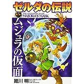 ゼルダの伝説ムジュラの仮面 (てんとう虫コミックススペシャル)
