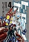 ヒーローカンパニー 第4巻