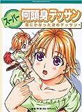 スーパー何頭身デッサン—理にかなった決めデッサン (Super Manga Dessin Series)