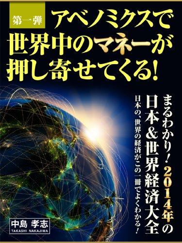アベノミクスで世界中のマネーが押し寄せてくる! (まるわかり!2014年の日本&世界経済大全)