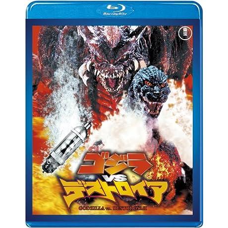 ゴジラvsデストロイア 【60周年記念版】 [Blu-ray]