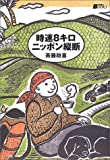 時速8キロ ニッポン縦断 (BE‐PAL Books)