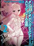 ダンス イン ザ ヴァンパイアバンド スレッジ・ハマーの追憶 2 (フラッパーコミックス)