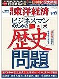 週刊東洋経済 2014年9/27号 [雑誌]