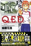 Q.E.D.-証明終了- (26)