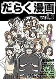 だらく漫画vol.1