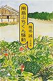 南島ぶちくん騒動 (幻冬舎文庫)
