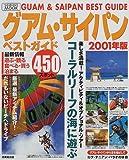グアム・サイパンベストガイド―最新450スポット (2001年版) (Seibido mook)