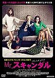 Mr.スキャンダル [DVD]