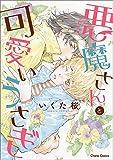 コミックス / いくた桜 のシリーズ情報を見る