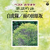ベストカラオケ 歌謡吟詠(女声・男声編/歌唱)  白虎隊/雨の田原坂