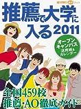 推薦で大学に入る2011 (週刊朝日進学MOOK)
