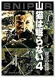 山猫は眠らない4 復活の銃弾 [DVD]
