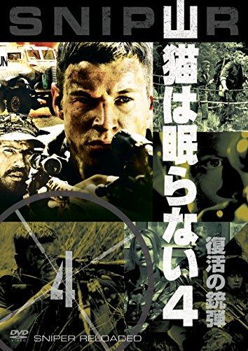 山猫は眠らない4 復活の銃弾 [SPE BEST] [DVD]