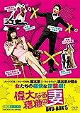 偉大なる糟糠の妻 DVD-BOX5 -