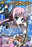 COMIC FLAPPER (コミックフラッパー) 2012年 02月号 [雑誌]