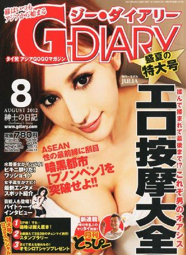 G-DIARY (ジーダイアリー) 2012年 08月号 [雑誌]