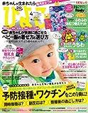 ひよこクラブ 2014年 04月号