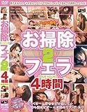 お掃除フェラ.2 4時間[DVD]