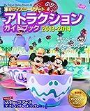 東京ディズニーリゾート アトラクションガイドブック 2013~2014 (My Tokyo Disney Resort)