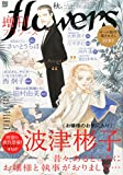 増刊flowers秋号 2015年 08 月号 [雑誌]: 月刊flowers 増刊