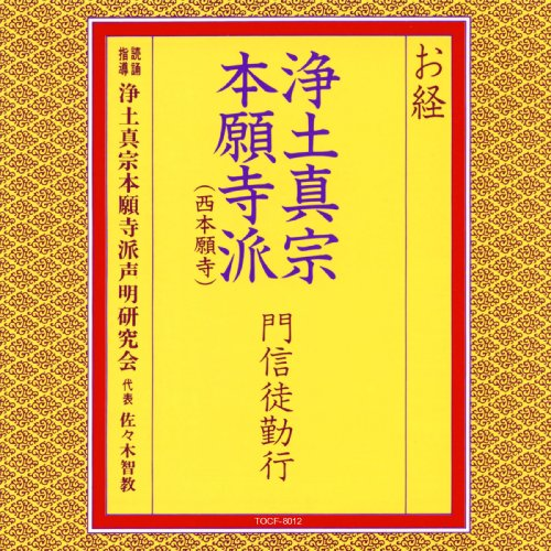 Okiyou/Jiyoudoshinshiyuuhonga