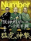 Number(ナンバー)885号 阪神タイガース80周年特集 猛虎、神撃 (Sports Graphic Number(スポーツ・グラフィック ナンバー))