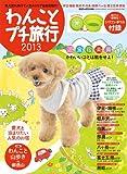 わんことプチ旅行2013 (GEIBUN MOOKS 872)