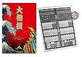 相撲 グッズ 平成29年大相撲カレンダー 番付表 (バックナンバー平成28年3月場所) Sumo Goods