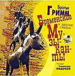 «Bremenskiye muzykanty» i drugiye skazki [The Bremen Town Musicians and Other tales] | Ya. Grimm,V. Grimm