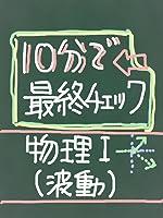 10分で最終チェック受験の物理I(波動編)