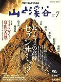 山と渓谷 2007年 07月号 [雑誌]