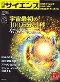 日経サイエンス 2006年 08月号 [雑誌]