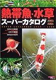 熱帯魚・水草スーパーカタログ (2005~2006)