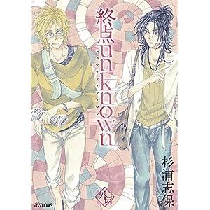終点unknown 外伝 (アヴァルスコミックス)