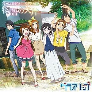 TVアニメ グラスリップ ドラマCD 物語の欠片