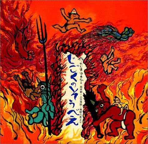 じごくのそうべえ—桂米朝・上方落語・地獄八景より (童心社の絵本)